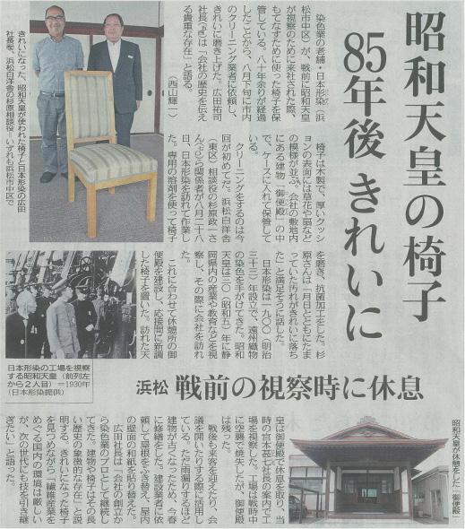 明治天皇の椅子85年後きれいに
