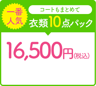 衣類10点パック16,500円(税込)