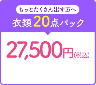 衣類20点パック27,500円(税込)