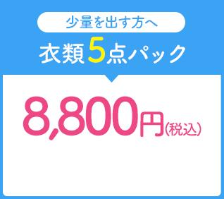衣類5点パック8,800円(税込)