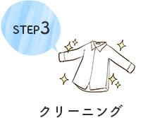 STEP3 クリーニング
