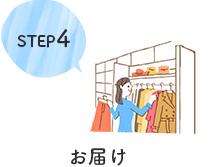 STEP4 お届け