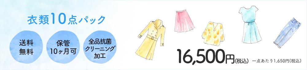 衣類10点パック