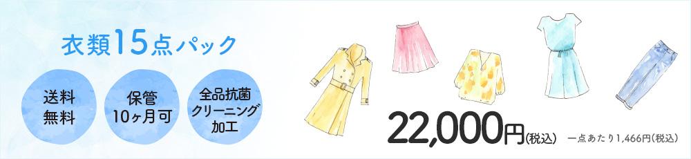 衣類15点パック