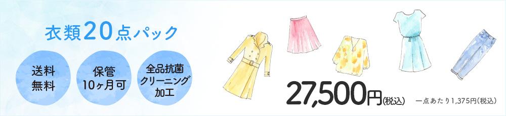 衣類20点パック
