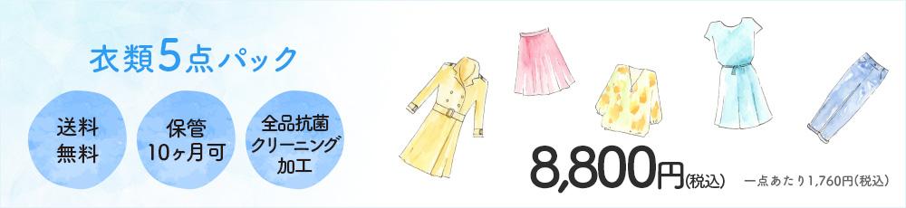 衣類5点パック
