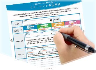 指示カードの記載と取付